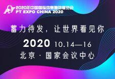 2020中国国际信息通信展览会(PT展)