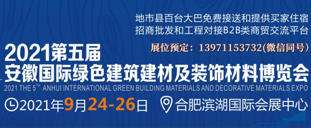 2021第5届安徽合肥国际绿色建筑建材及装饰材料博览会
