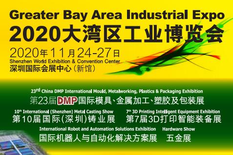 2020深圳大湾区工博会 第二十三届DMP智博展 国际模具、金属加工、塑胶及包装展