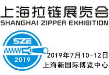2019上海拉链展览会