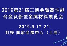 2019第21届工博会暨高性能合金及新型金属材料展览会