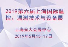 2019第六届上海国际温控、温测技术与设备展