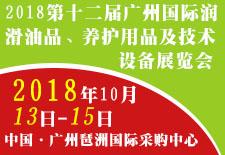 2018第十二届广州国际润滑油品、养护用品及技术设备展览会