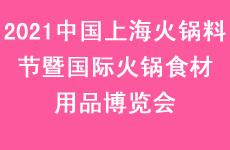 2021中国上海火锅料节暨国际火锅食材用品博览会
