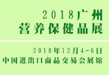 2018广州营养保健品展