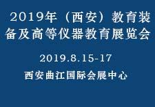 2019年(西安)教育装备及高等仪器教育展览会
