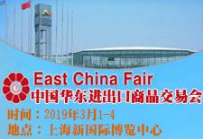 2019年上海华交会_华东进出口商品交易会