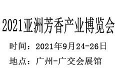 2021亚洲芳香产业博览会