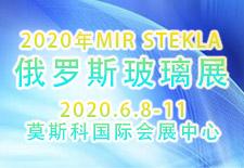 2020年俄罗斯玻璃展MIR STEKLA