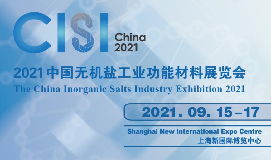 2021中国无机盐工业功能材料展览会