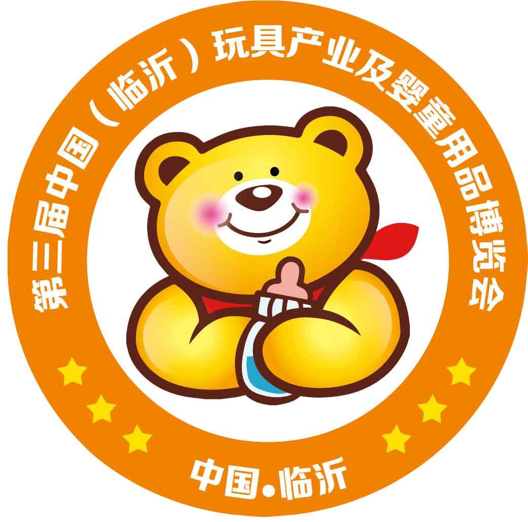 第三届中国(临沂)玩具产业及婴童用品博览会