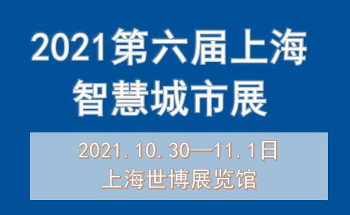 2021第六届上海智慧城市展