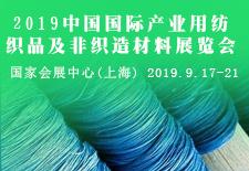 2019中国国际产业用纺织品及非织造材料展览会