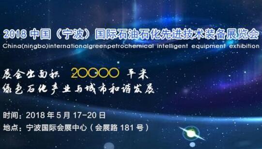 2018中国(宁波)国际石油石化先进技术装备展览会暨论坛