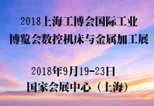 2018上海工博会国际工业博览会数控机床与金属加工展