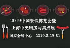 2019中国餐饮博览会暨上海中央厨房与集成展