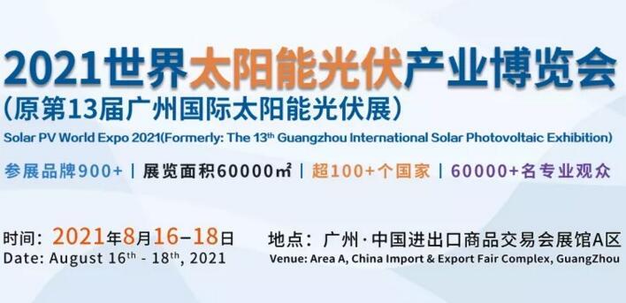 2021第13届世界太阳能光伏产业博览会