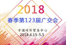 2018年春季第123届广交会