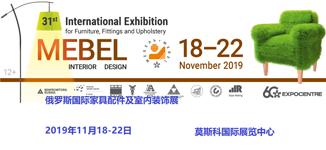 2019年俄罗斯国际家具配件及室内装潢展MEBEL