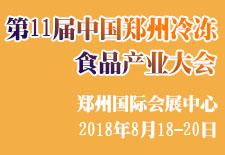 第11届中国郑州冷冻食品产业大会