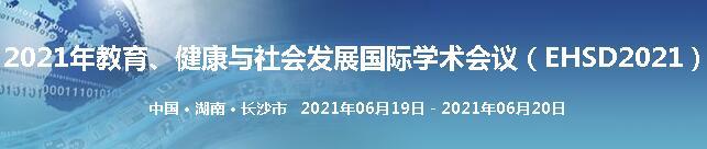 2021年教育、健康与社会发展国际学术会议