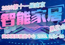 2020第十一届南京智能家居展览会