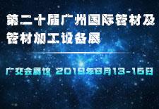 第二十届广州新濠天地娱乐赌场管材及管材加工设备展
