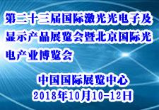 第二十三届国际激光光电子及显示产品展览会暨北京国际光电产业博览会