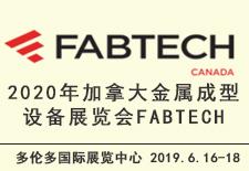 2020年加拿大金属成型设备展览会FABTECH