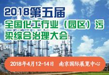 2018第五届全国化工行业(园区)污染综合治理大会