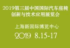 2019第三届中国国际汽车座椅创新与技术应用展览会