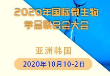 2020年国际微生物学会联合会大会