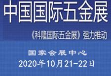 2020中国国际五金展_上海科隆五金展