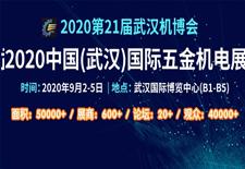 2020中国武汉国际五金机电展