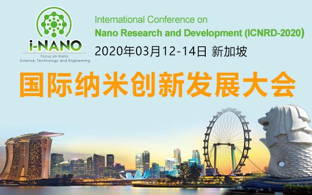 国际纳米创新发展大会(ICNRD-2020)