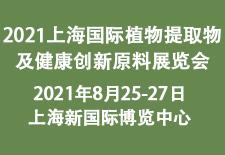 2021上海国际植物提取物及健康创新原料展览会