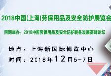 2018中国(上海)劳保用品及安全防护装备展览会