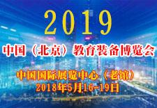 2019中国(北京)教育装备博览会