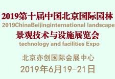 2019第十届中国北京国际园林景观技术与设施博览会