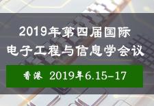 2019年第四届国际电子工程与信息学会议