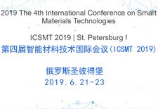 第四届智能材料技术国际会议(ICSMT 2019)