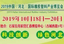 2019中国(河北)橡胶塑料产业博览会