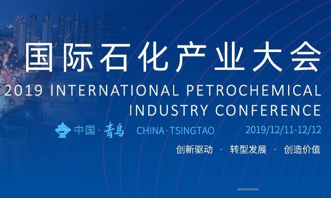 IPIC2019国际石化产业大会
